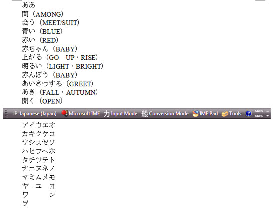 Japanese Text Input